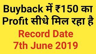 Buyback में ₹150 का Profit सीधे मिल रहा है - Record Date 7th June 2019