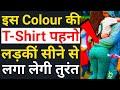 लड़कीं सीने से लगा लेगी इस COLOUR की T-SHIRT पहनो Dressing sense Grooming Tips for men hindi in india