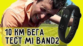 10 КМ БЕГА: ТЕСТЫ XIAOMI Mi band 2 против Mi band 2