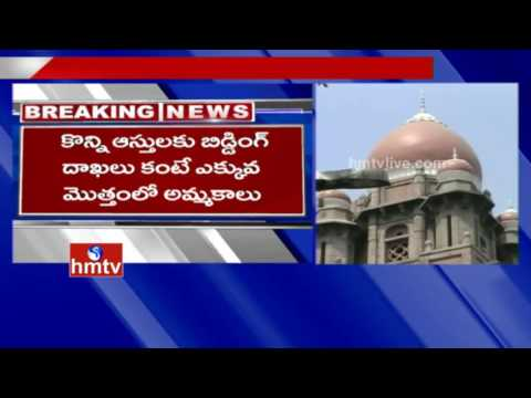 Agri Gold Assets Auction Continue in High Court | Hyderabad | HMTV