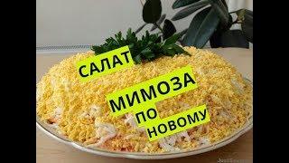 """Салат """"Мимоза по-новому"""""""