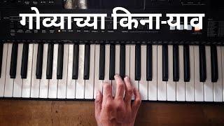 Govyachya kinaryav | Piano Tutorial | गोव्याच्या किना-याव on keyboard by sohit