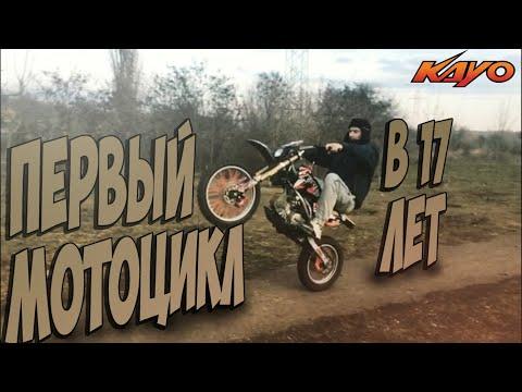 Мотоцикл в 17 лет Сбылась мечта!