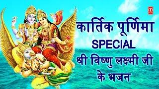 कार्तिक पूर्णिमा Special l Shree Vishnu Lakshmi Ji Ke Bhajan I Kartik Purnima 2018 I Best Collection