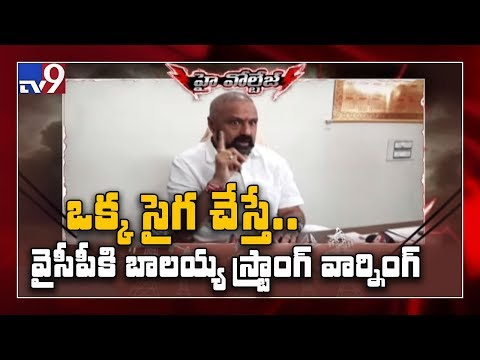High Voltage: Balakrishna on Hindupur Incident - TV9