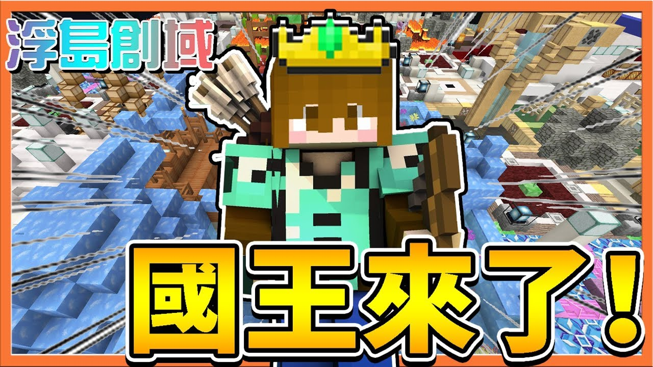 【巧克力】『Minecraft:浮島創域』國王來了?新戰場新模式! - YouTube