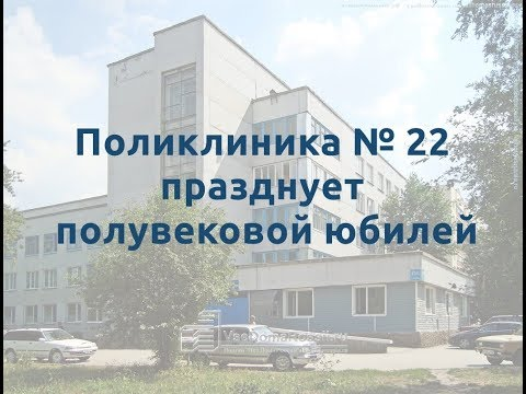 Городской поликлинике № 22 ― 50 лет