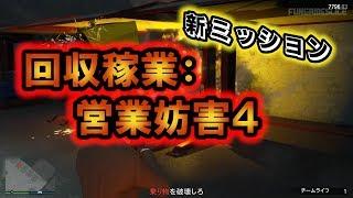 GTA5 [1.46] 『回収稼業:営業妨害4』 攻略(叩き台) | FUNGAMESLICE