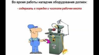 Видео инструктаж по охране труда - Наладчик оборудования