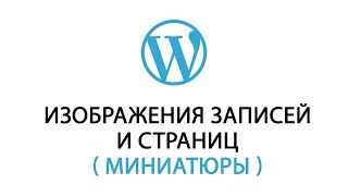 Изображения записей и страниц в WordPress (миниатюры)
