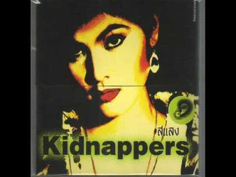 เพลง คำบางคำ ชิ้นงานบทเพลงศิลปิน KIDNAPPERS บทเพลงใหม่เอี่ยมล่าสุด
