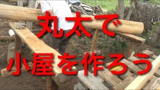 小屋暮らし開拓期15:柱に使う丸太の加工の前に thumbnail