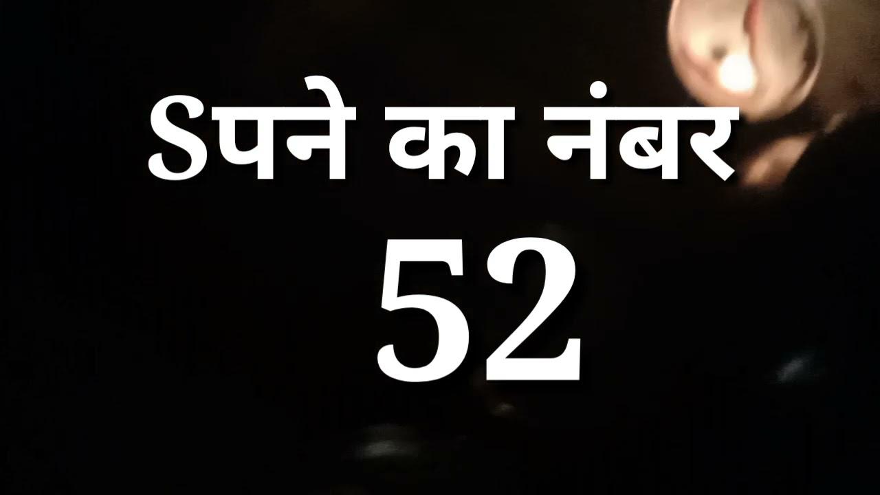 Kya Aayega AAj Spne Ka Subh Ank    14 June 2021 Gali & Desawar Sapno Ki Reality
