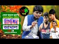 হিন্দি জামাল।৬ষ্ঠ পর্ব।Hindi jamal 6।Bangla Natok।New Bangla Natok। Sylheti Natok Belal Ahmed Murad.