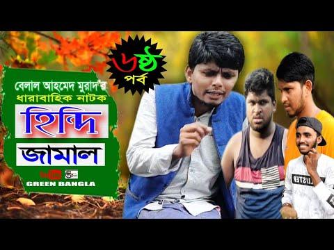 হিন্দি জামাল।৬ষ্ঠ পর্ব।Hindi Jamal 6।Bangla Natok।New Bangla Natok। Sylheti Natok Belal Ahmed Murad.