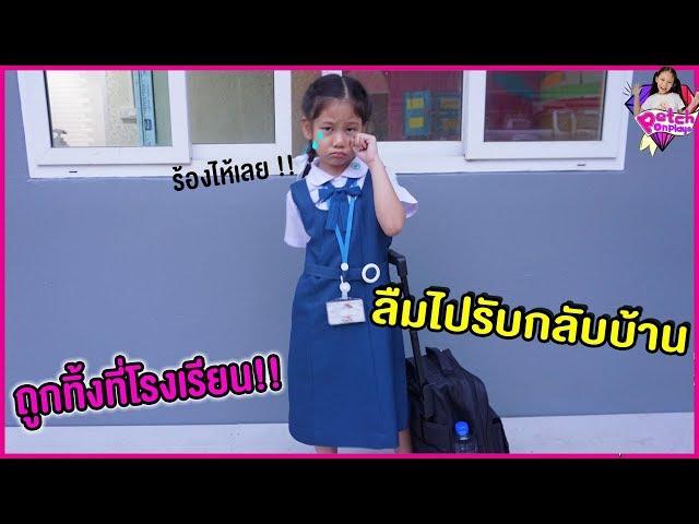 น้ำเพชร | เกือบถูกทิ้งอยู่ที่โรงเรียน พี่จิ๊บลืมไปรับกลับบ้าน ร้องไห้น่าสงสารสุดๆ!!