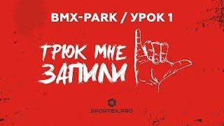 ТРЮК МНЕ ЗАПИЛИ / BMX-park / Урок 1