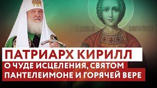 ПАТРИАРХ КИРИЛЛ О ЧУДЕ ИСЦЕЛЕНИЯ, СВЯТОМ ПАНТЕЛЕИМОНЕ И ГОРЯЧЕЙ ВЕРЕ