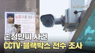 """""""손정민씨 사건 CCTV·블랙박스 전수 조사&…"""