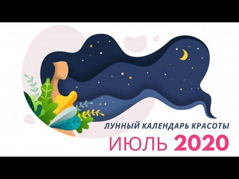 Лунный календарь красоты на июль 2020