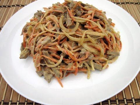 Салат с печенью и морковью по - корейски