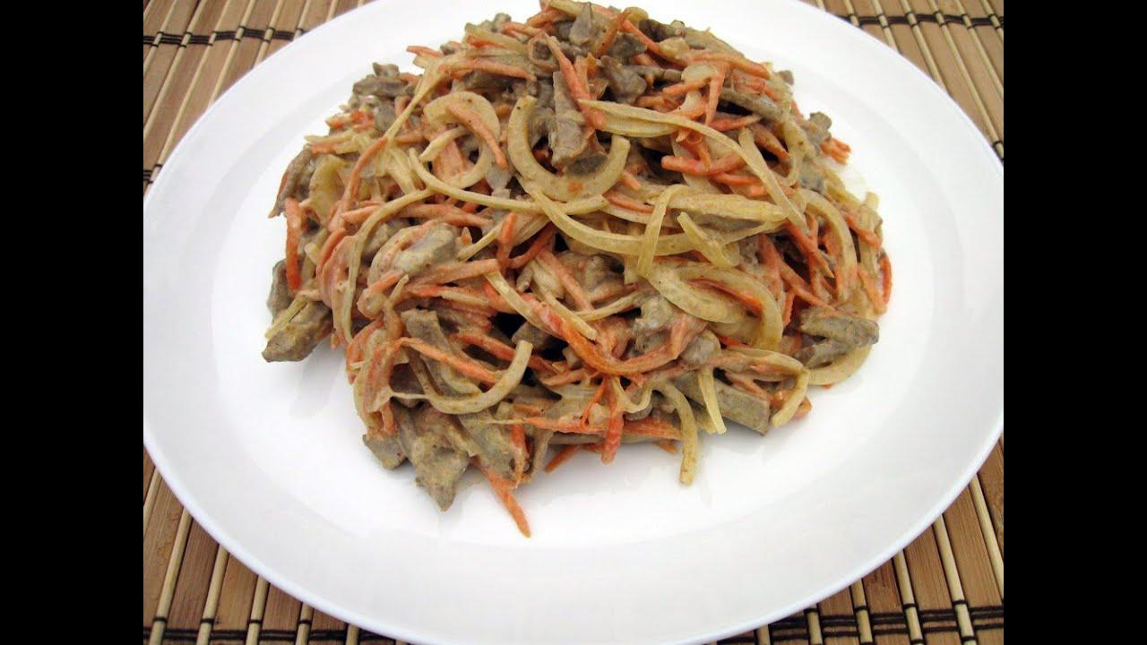 салат с корейской морковью и куриной печенкой рецепты