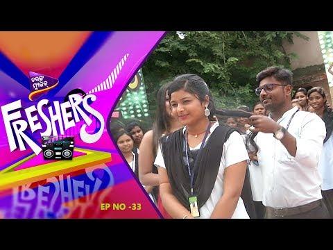 Tarang Music Freshers Ep-33  | Govt E.T.E.I ,Bhubaneswar | Tarang Music