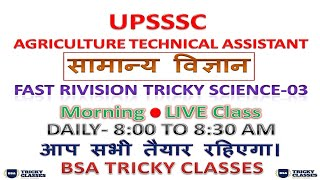 Fast Rivision Tricky Science-03 | BSA TRICKY CLASSES