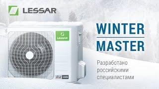 Обзор кондиционера Lessar Winter Master