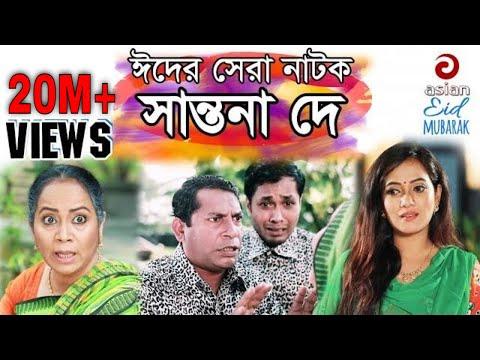 Shantona De Full EP | সান্তনা দে | Eid Drama 2018 | AdiBasi Mizan | Mosharraf Karim | Nadia | Anny