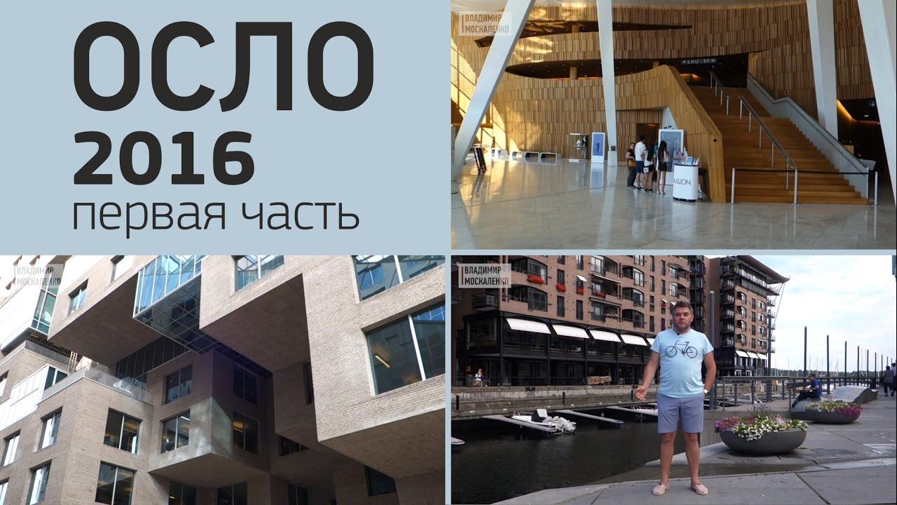 Oslo Chto Posmotret Za 2 Dnya 1 Aya Chast Video O Stolice Norvegii I