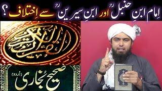 Imam Ahmad Ibn-e-Hambel رحمہ اللہ & Imam Ibn-e-Sereen رحمہ اللہ say ILMI Ikhtelaf ki 2-Examples ??? 2017 Video