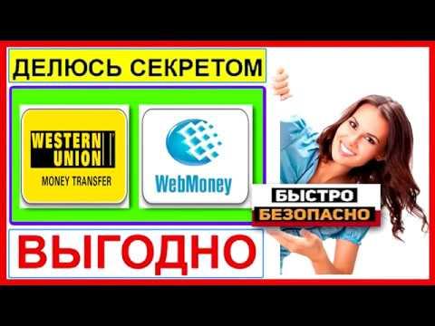 Как пополнить счет Webmoney в России Wmz счет