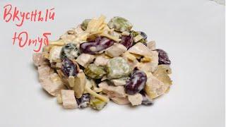 Салат Фасолька . Вкусная еда - Вкусный ЮТУБ