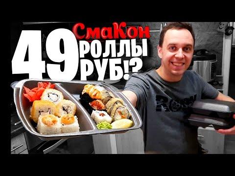 Роллы 49 РУБ. 🍣 Самая дешевая доставка еды СМАКОН