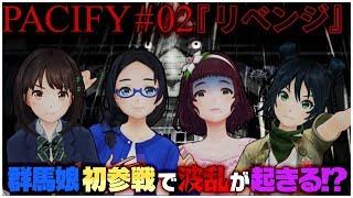 【ホラゲ実況】PACIFY4人でリベンジ【🍀💧🍊🌸】