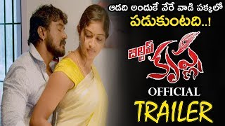Bildap Krishna Movie Official Trailer || Posani Krishna Murali || 2018 Latest Telugu Trailers || NSE