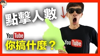 訂閱人數變少 I YouTube 通知訊息關閉了 I 你將不會收到任何通知 I YouTube changed subscriptions (中文字幕)