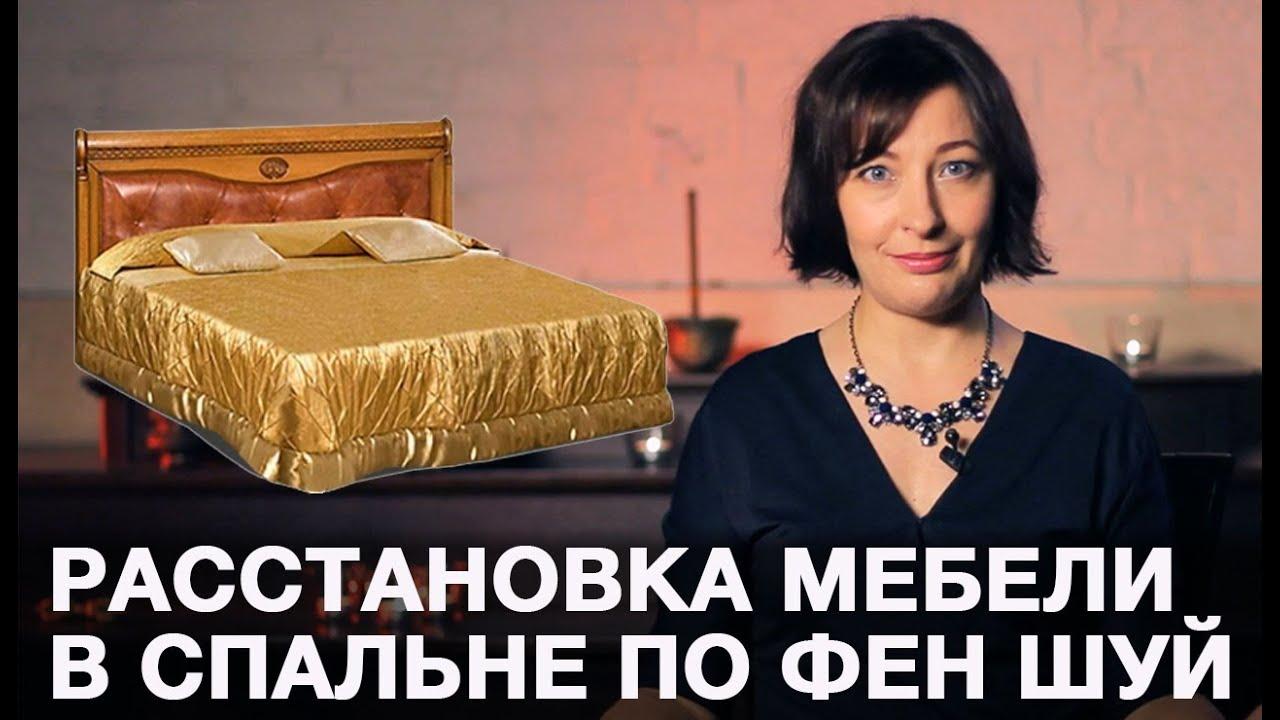 расстановка мебели по фен шуй в спальне фото