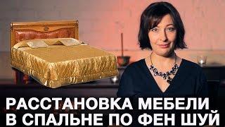 видео Какая должна быть спальня по фен-шуй