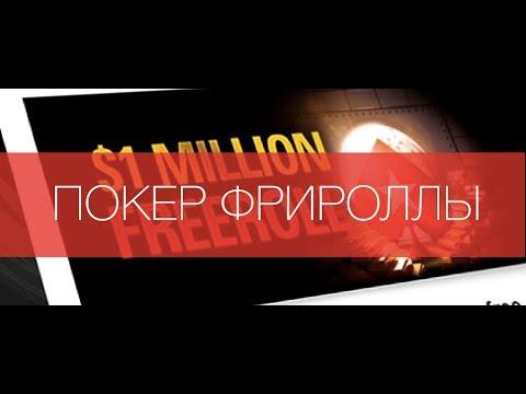Видео Покер научиться хорошо играть