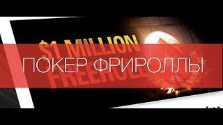 Покер обучение. Как играть фрироллы.
