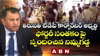 AP SEC Nimmagadda Responded On Signature Forgery Of TDP Corporator Candidate || ABN Telugu