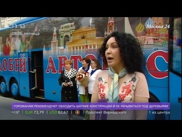 Добрый автобус набирает популярность у пожилых москвичей телеканал Москва 24