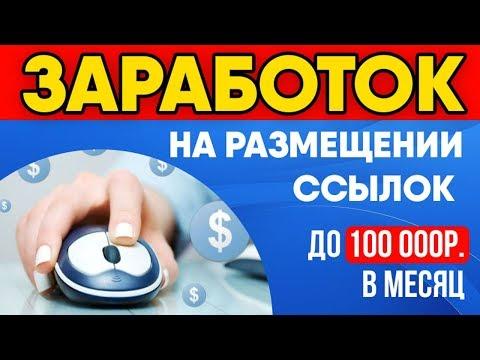 Размещай ссылки и зарабатывай на этом до 100 000 рублей в месяц