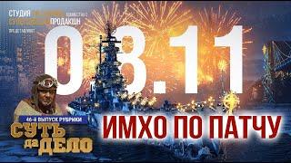 �МХО по патчу 0.8.11 / World of Warships