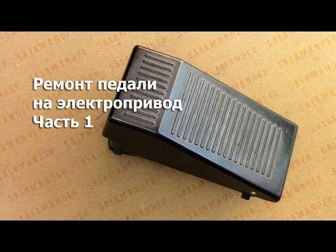 Ремонт педали на  электропривод. Часть 1. Видео № 179.