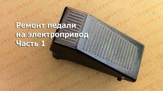 видео Швейная Машина Ямата - инструкция, характеристика, ремонт, запчасти