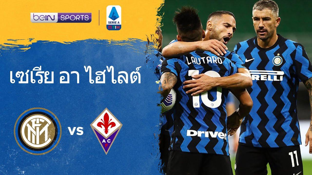 อินเตอร์ มิลาน 4-3 ฟิออเรนติน่า   เซเรีย อา ไฮไลต์ Serie A 20/21