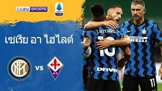 อินเตอร์ มิลาน 4-3 ฟิออเรนติน่า | เซเรีย อา ไฮไลต์ Serie A 20/21